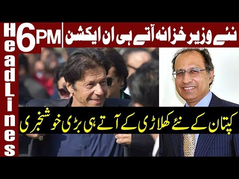 Good News From FM Hafeez Sheikh | Headlines 6 PM | 20 April 2019 | Express News