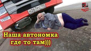 Предсмертные конвульсии автономки))) Будем тянуть до Москвы... $708