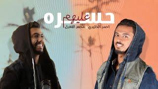 حسرة عليهم - أحمد الخليدي و محمد الأهدل ( حصرياً ) 2020