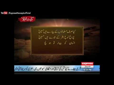 Karb o Bala - Karbala Quotes - Hussain Aisay Thay