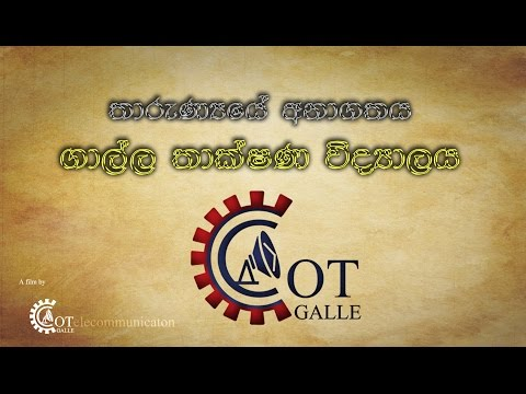 College of Technology, Galle