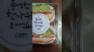 양배추 가득 아삭한 샌드위치/ Sandwich with…