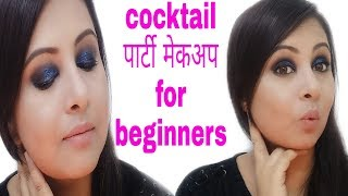 cocktail party makeup tutorial step by step in Hindi for beginners | Kaur Tips