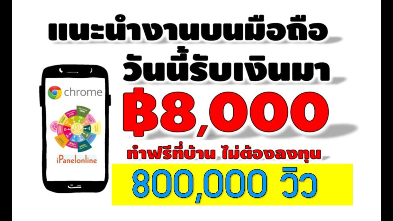หาเงินที่บ้านผ่านมือถือ วันนี้ได้เงินมา 8,000 ทำฟรี ไม่ต้องลงทุนสักบาท