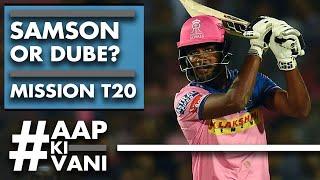 SAMSON or DUBE? Mission T20   #AapKiVani   Cricket Q&A