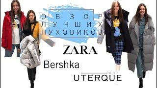 Обзор лучших пуховиков: Zara, Bershka, Uterque // Тренды зимы 2019