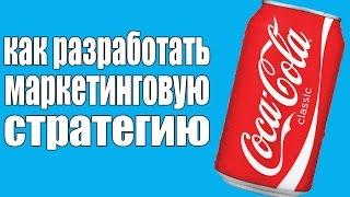 Как разработать маркетинговую стратегию. Матрица Ансоффа. Кейс Coca Cola и Apple