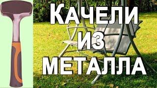 Садовые качели своими руками из металла, чертежи(О том, можно ли сделать своими руками садовые качели из металла. Чертежи нескольких вариантов позволяют..., 2016-08-29T07:34:48.000Z)