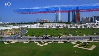 Истребители в небе, Mercedes и конный эскорт: Путина с помпой встретили в ОАЭ