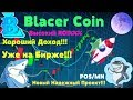 Киберспортивная блокчейн-платформа (Blacer Coin) ✅ #мастернода #шиткоины #Blacer