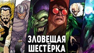 видео Зловещая шестерка