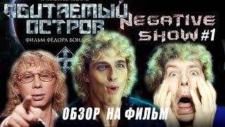 NEGATIVE SHOW #1 [2015] Обзор на фильм