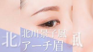 北川景子さんの眉といえばシンプルなアーチ眉が特徴的です。細めの眉は...