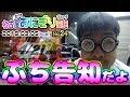 【ビデオブログ】2019.03.05 ぷち告知だよ…おにぎり日記No,24【vlog】