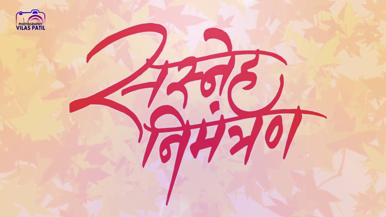 whatsapp wedding engagement invitatio marathi hindi english