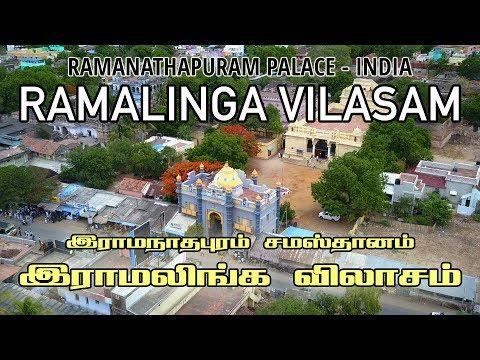 RAMALINGA VILASAM | RAMNAD PALACE | இராமலிங்க விலாசம் | இராமநாதபுரம் சமஸ்தானம்