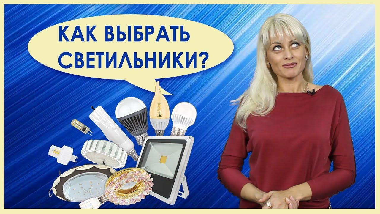 Выбор светильников для натяжных потолков. Советы от Аста М