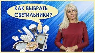 видео Как выбрать и установить точечные светильники