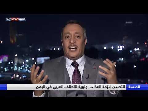 التصدي لأزمة الغذاء.. أولوية التحالف العربي في اليمن  - نشر قبل 7 ساعة