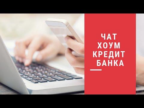 Хоум Кредит - Чат с оператором онлайн