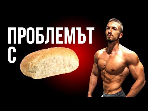 Защо Белият Хляб