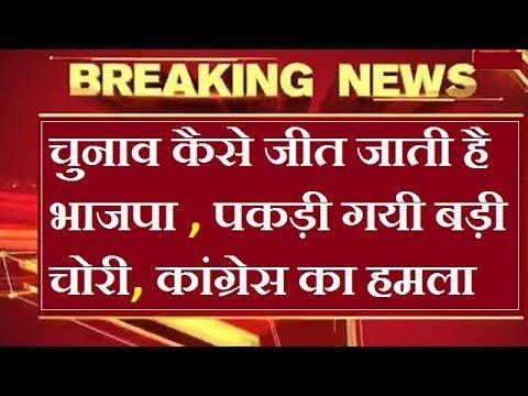 भाजपा की पकड़ी गयी चोरी , कांग्रेस ने किया हमला || Minority Media Center ||