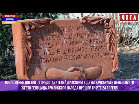 Чита 105 летие геноцида армянского народа