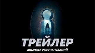 Комната разочарований - Трейлер на Русском | 2016 | 2160p