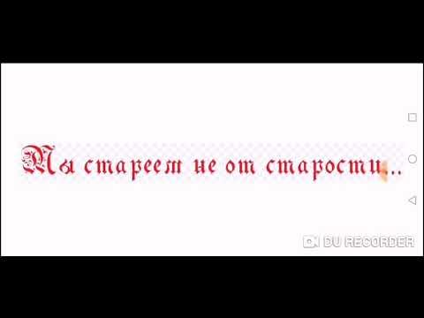 Мы стареем не от старости--Александр Евтушенко
