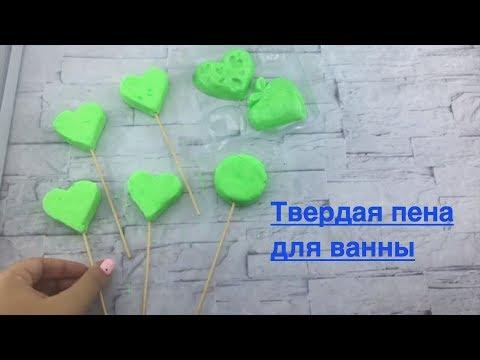 Твёрдая пена для ванны рецепт  /Эксперимент/DIY