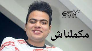 كليب اغنية | يعني البعد مكنش قضيه - مكملناش | عبدالله البوب 2019