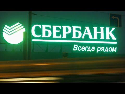 Сбербанк России в Уфе - отделения, банкоматы, телефоны и