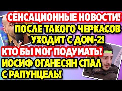 Дом 2 Свежие новости и слухи! Эфир 29 МАРТА 2020 (29.03.2020)
