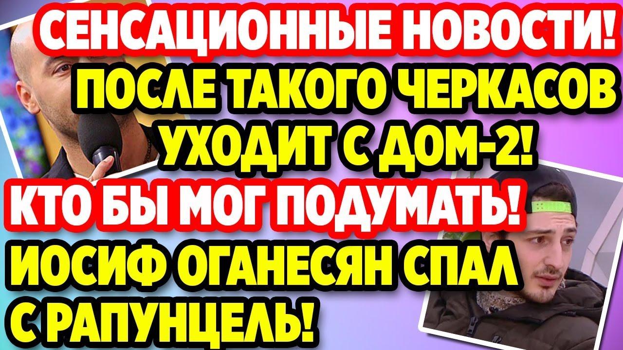 Дом 2 Свежие новости и слухи! Эфир 29 МАРТА 2020 (29.03 ...
