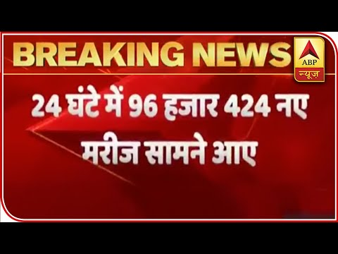 India Reports More Than 96 Thousand COVID-19 Cases In Past 24 Hours   ABP News