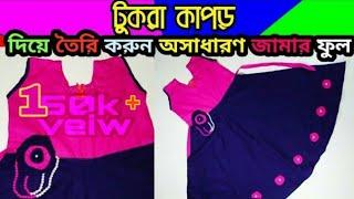 (EID 2019) Best dress design for  baby kids I ছোট্ট সোনামুনিদের  জামার ডিজাইন নিজ হাতেই করুন