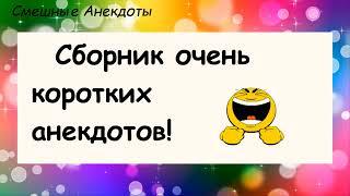 Анекдоты смешные до слёз Сборник очень коротких смешных Анекдотов Выпуск 77