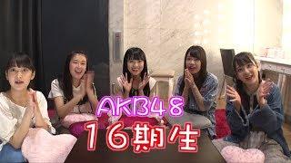 16期チャンネル!「ペチャリブレで遊んでみた!」編 / AKB48[公式]