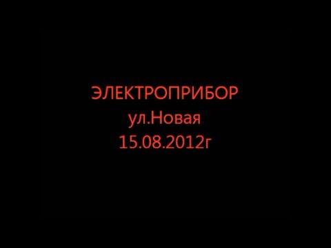 ГРОЗНЫЙ, Старопромысловский район, Электроприбор, ул.Новая, ул.Проездная. (15.08.2012г)
