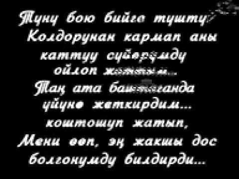 картинка лирика кыргызскому бесплатно