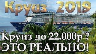 Круиз 2019   Круизный лайнер   Индийский океан   Персидский залив   Южная америка   Азия