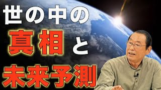 第2回スーパーサミット~2017年からの未来予測~河合勝氏