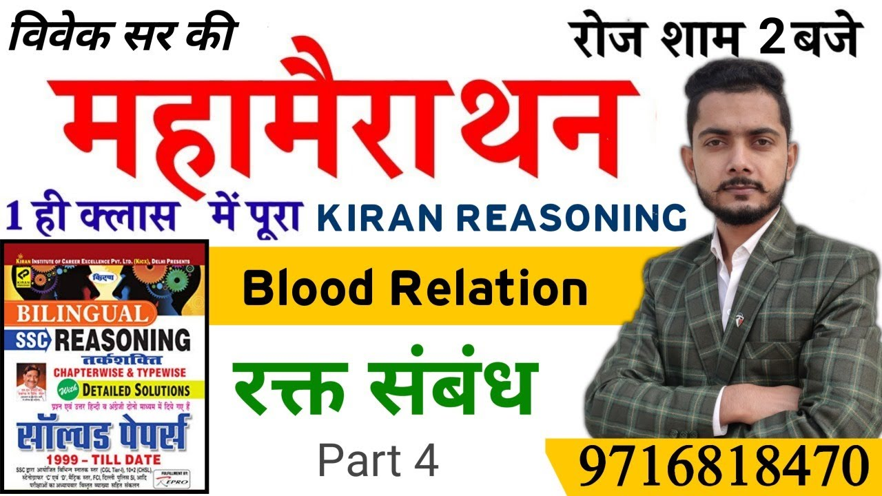 Blood Relation Reasoning Trick in Hindi रक्त संबंध ।। RRB NTPC / POLICE / SSC by Vivek Sir