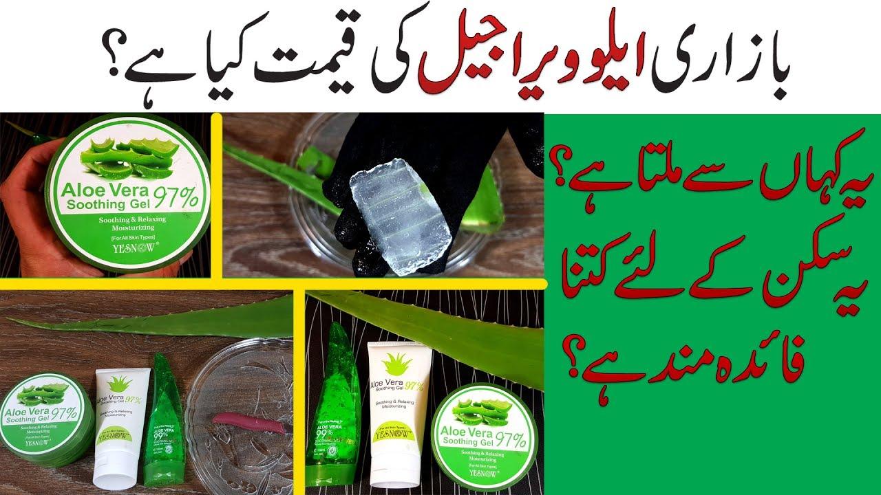 Aloe Vera Gel Benefits & Uses to Get Glowing & Fair Skin at Home Beauty  Tips in Urdu Hindi