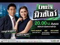 Live : ชี้ชะตา! อนาคต\ธนาธร\ คดีถือครองหุ้นสื่อ | ThairathTV