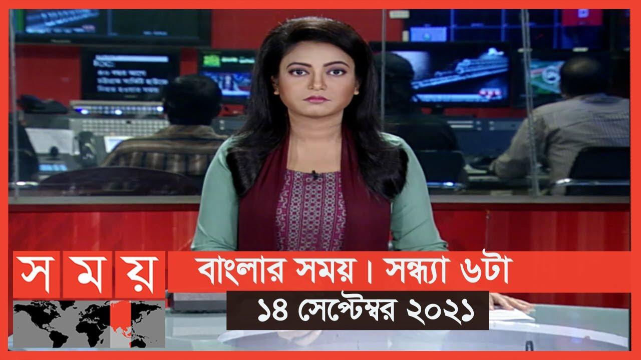Download বাংলার সময় | সন্ধ্যা ৬টা | ১৪ সেপ্টেম্বর ২০২১ | Somoy tv bulletin 6pm | Latest Bangladeshi News