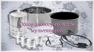 Обзор аксессуаров для мультиварок