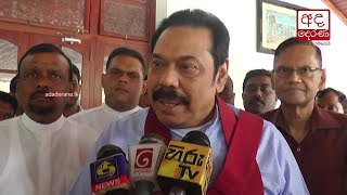 I never deter from a challenge - Mahinda