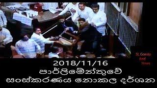Sri Lanka Parliament Fight 16/11/2018 jokes athal