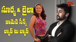 Suriya And Laila Best Comedy Scenes Back To Back | Telugu Comedy Videos | TeluguOne